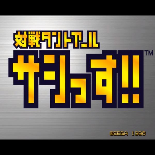 対戦タントアール サシっす / Ta...